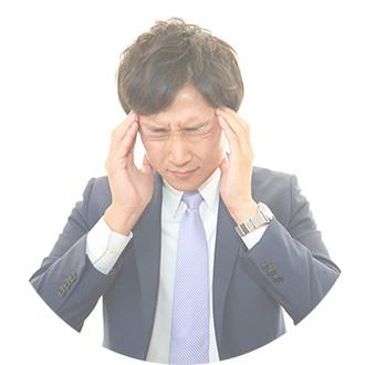 頭痛がする